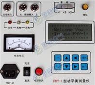 现场动平衡 测量仪