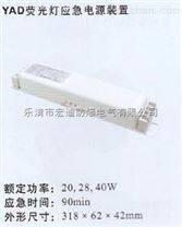 YAD-20W_YAD-40W荧光灯应急电源装置