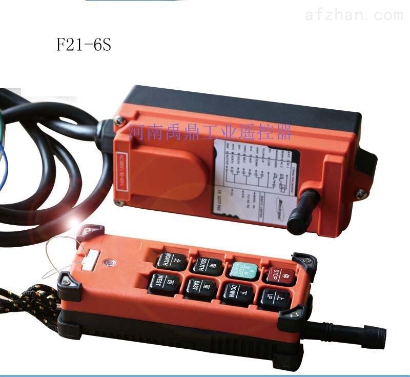 f21-6s-无线工业遥控器-河南禹鼎电子股份有限公司