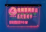 商铺联网报警警示灯牌
