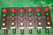 BZC51-A3D3G3灯3钮(A3D3)防爆操作柱/操作箱报价