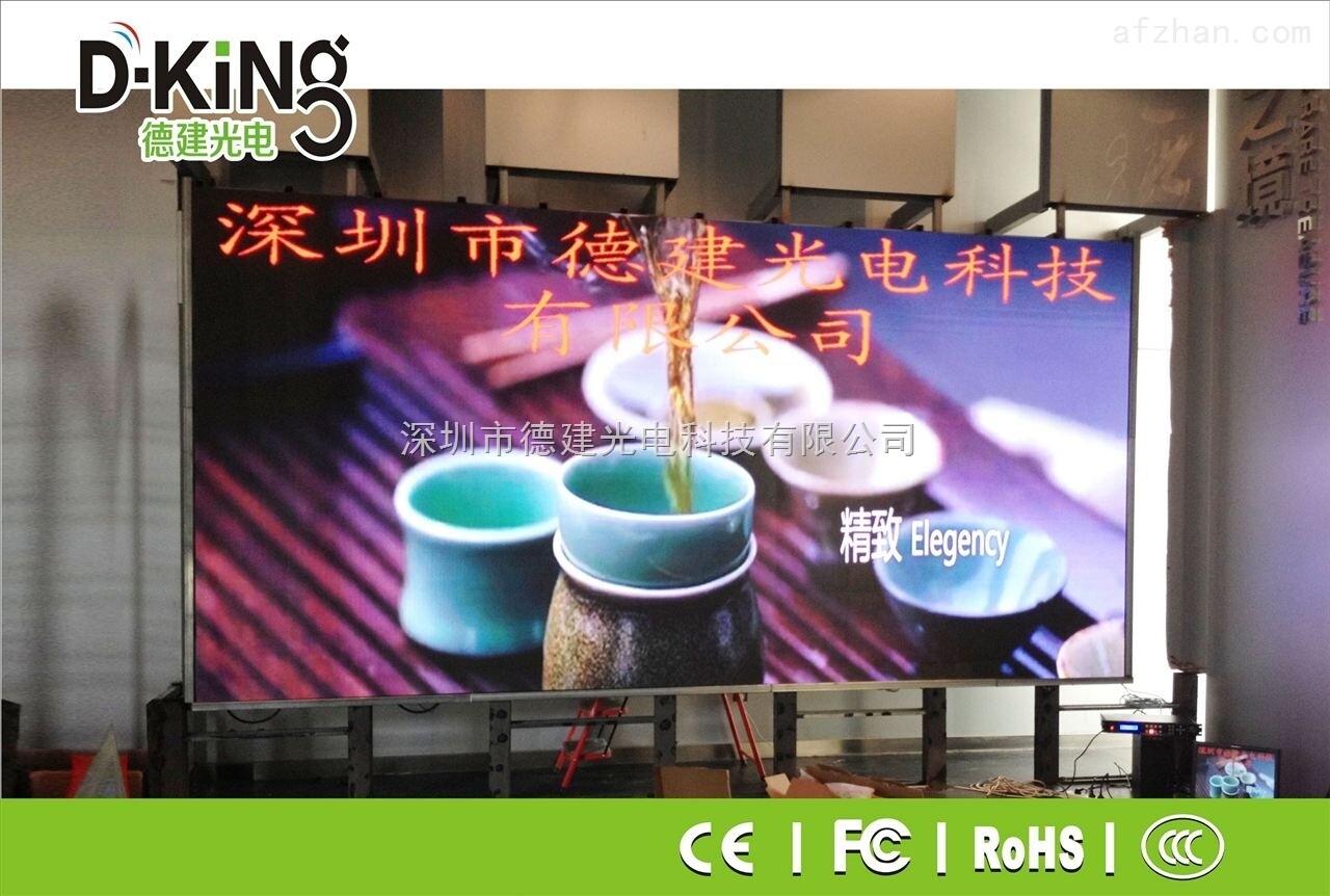 公司前台用p3高清led显示屏配件批发首选品牌厂家---德建光电!室内LED高清显示屏是由全彩屏单元模组、电源、控制系统等配件加工制作而成。本公司专业生产研发室内P6/P4/P5/P3各型号全彩显示屏,定做室内LED大屏整屏工程,超低渠道价格批发LED显示屏模组/显示屏电源/全彩屏控制卡。 ---LED彩屏选购有什么标准?如何选择适合自己最佳LED大屏?---- 首先,您应该确定自己的LED显示屏是安装在室外还是室内或者是半户外。 如果安装在室外,显示屏可选型号有P6-P8-P10-P12-P16-P20
