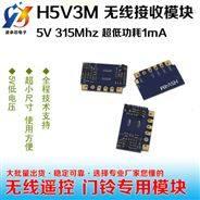 H5V3M低電壓低功耗小體積接收模塊