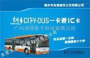公交IC卡生产厂家
