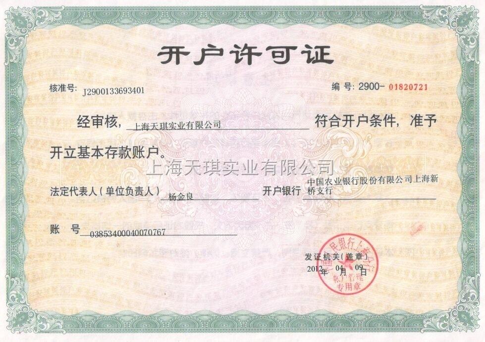 上海天琪开户银行