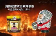 安心消防过滤式自救呼吸器