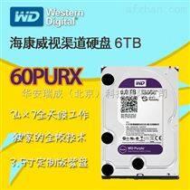 西部数据6TB监控硬盘