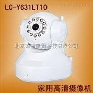 家庭专用高清摄像机,LC-Y631LT10网络高清摄像机