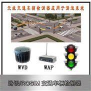 wvd-路訊/ROSIM 車流量監測交通誘導系統專用無線地磁檢測器 廠家直銷
