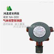 煤气报警器 煤气气体报警器