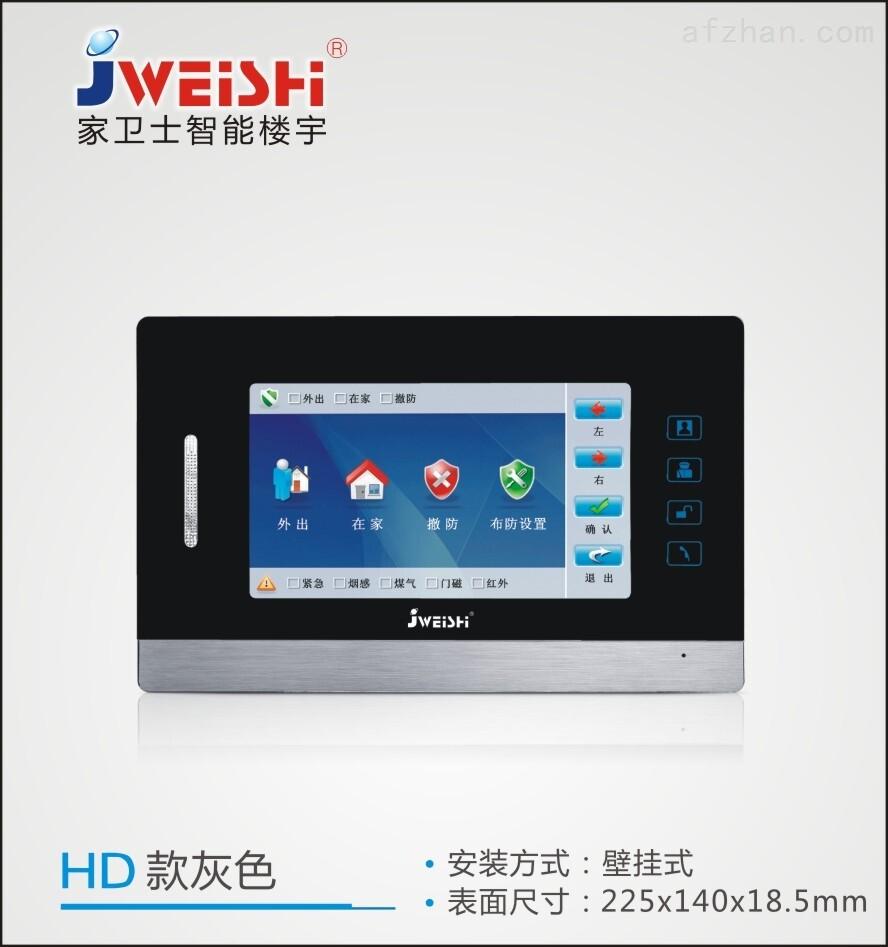产品特点: 1、家卫士楼宇对讲分机JS-HD款7寸室内分机机壳韧性度高,不易损坏。 2、时尚流行的简约型设计,豪华大方,简洁典雅,触控质感生活。 主要功能: 1、家卫士楼宇对讲分机JS-HD款7寸室内分机内置7寸彩色液晶屏,超薄机身设计整 2、内带紧急报警功能,可监视单元门口情况。 3、可接二次确认门口机。 4、经典和弦音铃声。 5、创新的电路设计,图像清晰,通话音质效果完美。 6、家卫士楼宇对讲分机JS-HD款7寸室内分机分机接线口采用子母对插线接口,方便用户拆卸后可自行安装。 7、具有防区报警功能 8