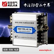 科佳电气三合一防雷器 视频监控防雷器