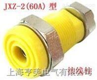 JXZ-2(60A)型接线柱  接线柱