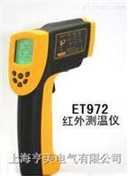 ET972便携式测温仪