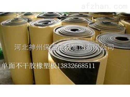华章橡塑板近期价格**不干胶橡塑板