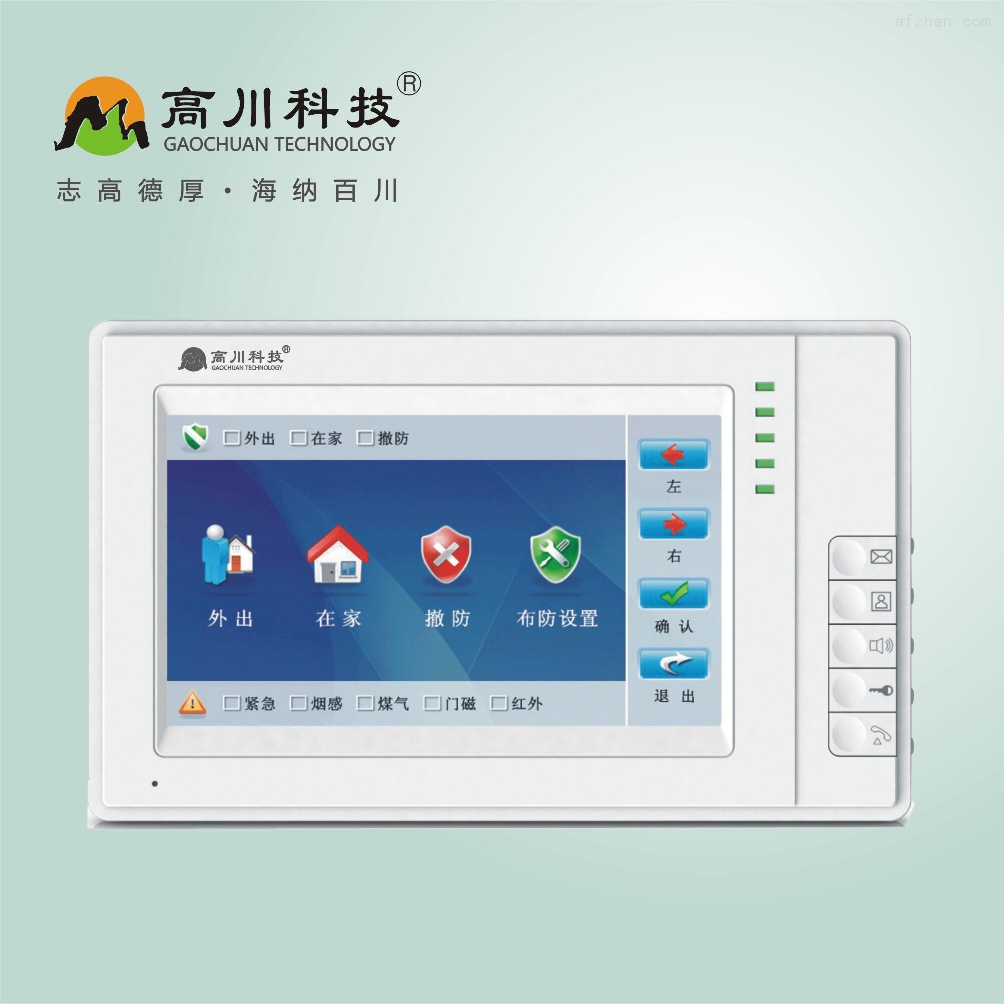 产品特点: 1、彩色室内分机GC-H6款7寸彩屏智能楼宇对讲分机机壳韧性度高,不易损坏。 2、.该机子主要适用于2009-2网线系统,相对980.2001-2等系统在线材方面可以节省成本。 3、外观简约,美观,.机身轻盈。 产品功能: 1、内置7寸彩色液晶屏,超薄机身设计整 体厚度18.5cm简洁大方。 2、内带紧急报警功能,可监视单元门口情况。 3、彩色室内分机GC-H6款7寸彩屏智能楼宇对讲分机可接二次确认门口机。 4、经典和弦音铃声。 5、创新的电路设计,图像清晰,通话音质效果完美。 6、彩色室内分