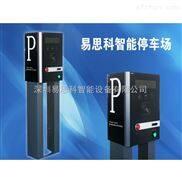 智能停车场收费管理系统ES-P801