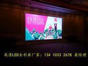 高品质LED芯片彩色大屏幕定做厂家
