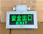 BYY-LED防爆標志燈