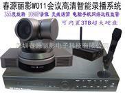 高清会议录像,会议高清网络录播系统W011