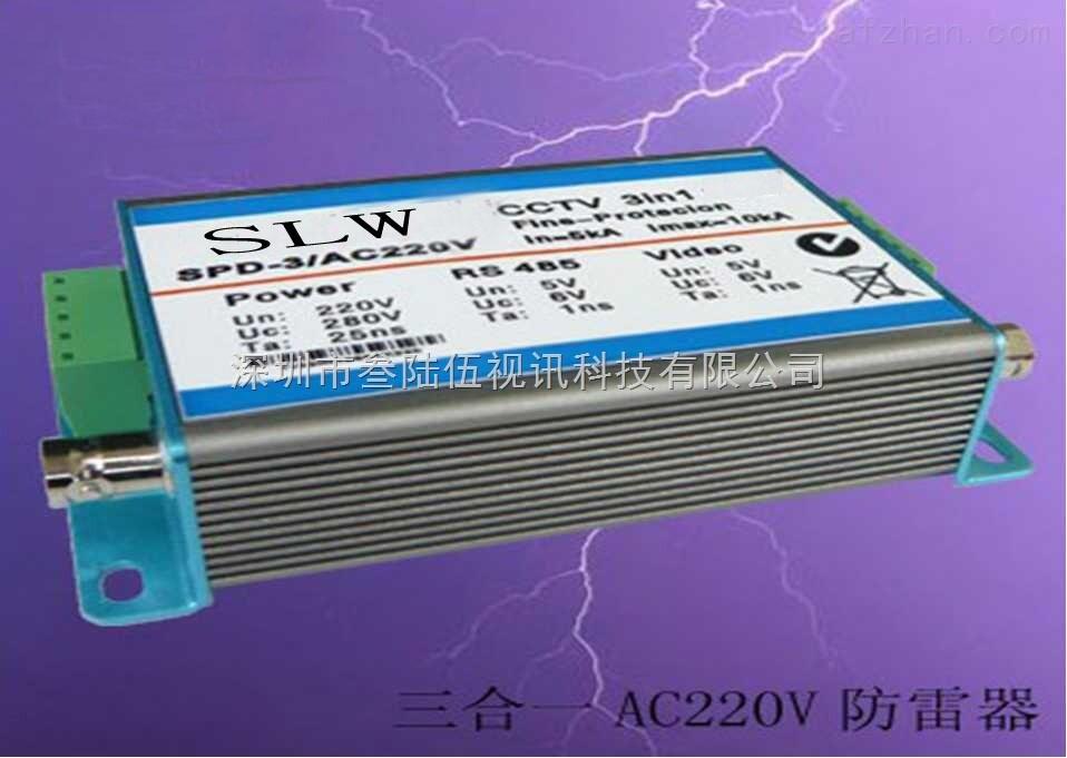 220v模拟视频监控球机rs485电源三合