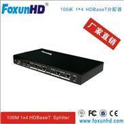 100米 1进4出HDBaseT分配器