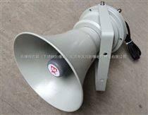 BYS-II型.15W防爆扬声器批发厂家
