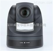 威寶華視-標清USB視頻會議攝像機