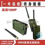 VFD-8000MP-1080P便携式无线高清移动视频传输系统