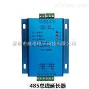 485有线信号延长器 1分2总线隔离器 信号中继器