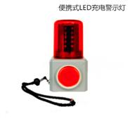 充电式LED警示灯