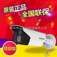 海康威视CCD超宽动态红外变焦筒型摄像机DS-2CC12A7P-AVFIT3