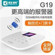 刻锐KR-G19无线智能防盗报警器家用商铺用GSM防盗报警器