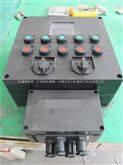 BXM(D)8050-32A防爆防腐照明(动力)配电箱价格|报价厂家