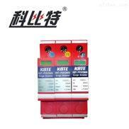 普天科比特-太阳能光伏防雷器-光伏浪涌保护器-质优价廉KBT-PVX/D110