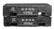 1吨标准铸铁砝码
