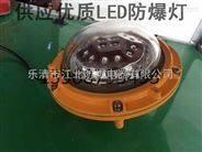 ZL8923防爆LED泛光灯 圆球形LED防爆泛光灯