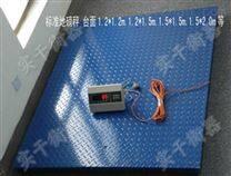 带打印5吨电子地秤
