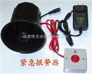 学校专用 一键高音紧急报警器