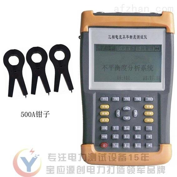 三相电压电流不平衡度测试仪