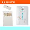 JRF245BM1356双频可换电池标准卡片2.4G学生卡