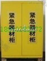 紧急器材柜 型号: TE810300库号:M153995