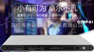 安卓系统播放器,双系统客厅微电脑CYMP-01