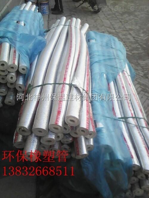 宝鸡B1橡塑海绵保温管型号齐全、直销B2橡塑保温板、保温橡塑管..