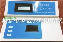 M337091色度仪 型号:HT01-XZ-S库号:M337091