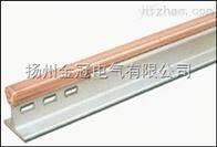 钢体滑触线(JGHX-T)