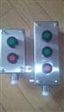 2钮不锈钢防爆按钮盒