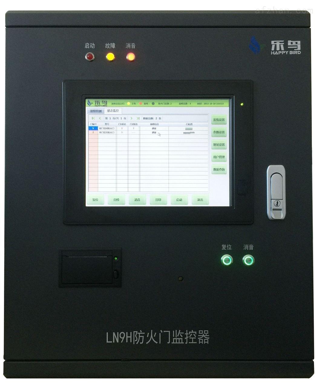 乐鸟ln9h-防火门监控器接线图-供求商机-北京乐鸟