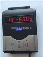 HF-660水控一体机,刷卡一体机,淋浴刷卡一体机