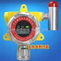 固定式磷化氢报警器